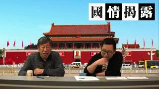 新區是習新政試驗地,蕭建華坦白,慶親王有難〈國情揭露〉2017-04-04 e