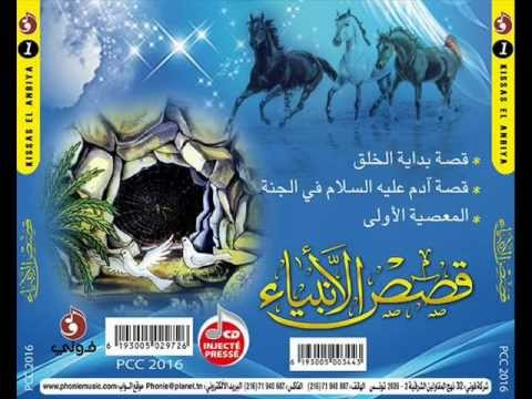 QISAS AL ANBIYA EN ARABE PDF DOWNLOAD