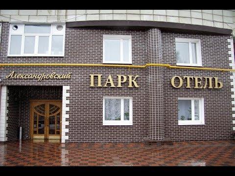 alexandrovsky park Hotel Russia Yekaterinburg # 3 Stars #