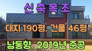 [양평전원주택] 깨끗한 환경의 2019년 신축목조(매물…