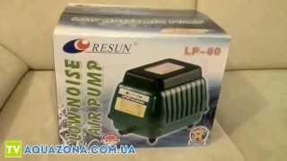 Resun LP 60 Air Pump - компрессор для пруда(Купить прямо сейчас компрессор для пруда Resun LP 60 Air Pump на сайте http://aquazona.com.ua/cat/aeraciy_pruda/resun/9064.html по самым горяч..., 2014-01-23T21:16:23.000Z)