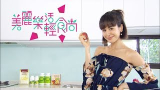 MELILEA MEDetox Lifestyle TV Show   美麗樂活輕食尚節目單元 • 第五集