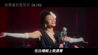 5/28《哈樂黛的愛與死 The United States vs  Billie Holiday》希望篇預告!