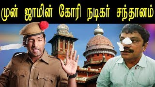 Actor santhanam applies for anticipatory bail | tamil news today | tamil news | redpix
