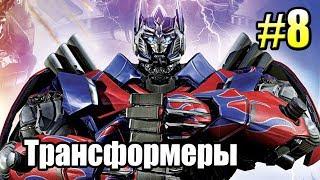 ТРАНСФОРМЕРЫ Битва за Темную Искру {Transformers} часть 8 — ВНУТРИ ТРИПТИКОНА