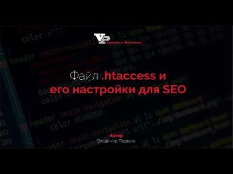 Файл  .htaccess и его настройки для SEO