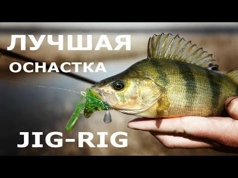 ДЖИГ-РИГ лучшая оснастка для ловли окуня и щуки! Оснастка Jig-Rig - изготовление в полевых условиях.