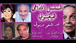 المسلسل الاذاعى النادر  هيجنونى عبد المنعم مدبولى وخيرية احمد