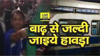 Patna के Barh Station पर Jan Shatabdi Express को रोकवा दिया Veena Devi ने, सब हो गए खुश l LiveCities