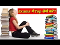 #vastu shastra | Exams मे Top कैसै करे | vastu for #students in Hindi to improve memory skills