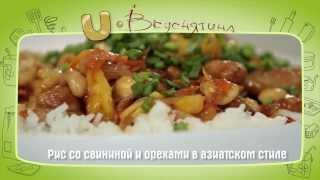 Рис со свининой и орехами в азиатском стиле