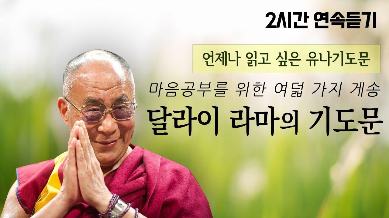 [2시간용]달라이 라마의 기도문 l 마음공부를 위한 여덟 가지 게송