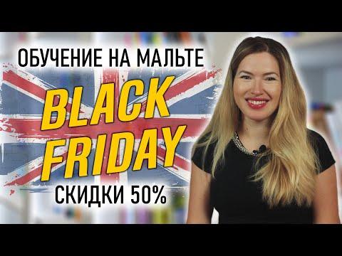 BLACK FRIDAY НА МАЛЬТЕ! СКИДКИ 50% НА КУРСЫ ОБУЧЕНИЯ АНГЛИЙСКОМУ ЯЗЫКУ