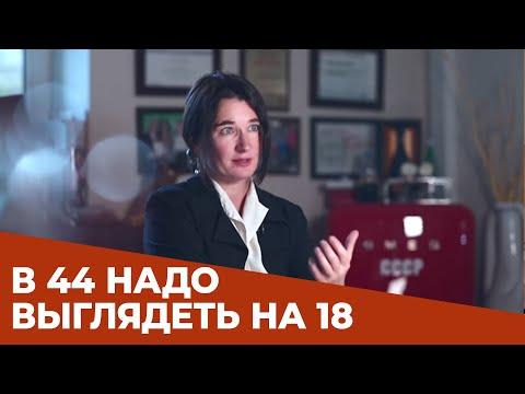"""""""В 44 надо выглядеть на 18! И чувствовать себя на 18!"""", - эндокринолог Светлана Калинченко."""