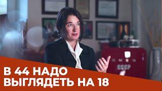 В 44 надо выглядеть на 18! И чувствовать себя на 18!, - эндокринолог Светлана Калинченко.