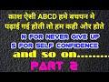 part 2 ! काश ऐसी abcd हमे पढ़ाई गई होती तो हम कही और होते । best motivational video