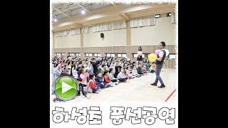 김포 문화 행사 풍선 공연 영상 하성초 친구들 관람