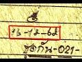 หวยดัง เลขเด็ด งวดนี้!!! (16/12/62) @เลขสองตัวบน แม่นๆงวดนี้ #รวมเซียนหวยดังทุกสำนัก!!!
