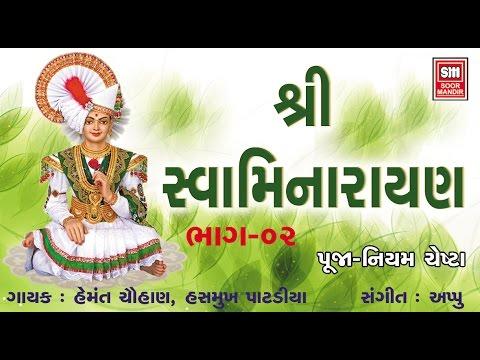 Shri Swaminarayan Part 2 (Puja Niyam Katha) : Jay Sadguru Swami : Full Aarti,Bhajan,Dhun Soormandir