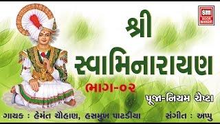 Shri Swaminarayan (Part 2) ) | NItya NIyam Chesta |  Aarti ,Dhun, Bhajan