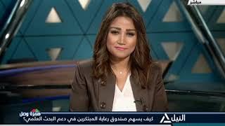 همزة وصل 13-11-2018 - كيف يسهم صندوق رعاية المبتكرين فى دعم البحث العلمى