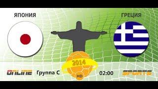греция на япония чемпионат мира матч 2018 прогноз специалистов