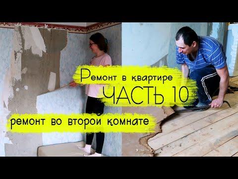 РЕМОНТ В УБИТОЙ КВАРТИРЕ: начинаем ремонт во второй комнате!