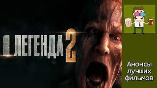 Фильм Я Легенда 2 2019