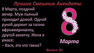Лучшие смешные анекдоты Выпуск 81