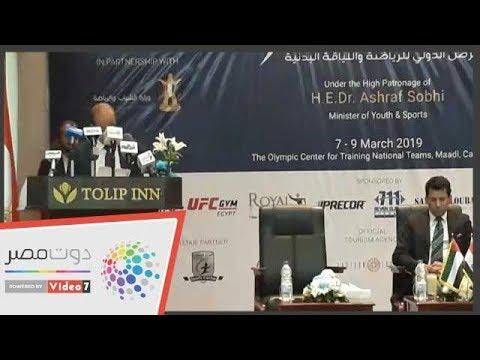 انطلاق المؤتمر الصحفي للإعلان عن المعرض الدولى للرياضة واللياقة البدنية  - 19:54-2019 / 2 / 12