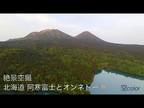 阿寒富士とオンネトー湖 by 空color on YouTube
