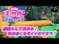 【ウデマエX】小5女子のゲーム実況 スプラトゥーン2 連続キルできめるダイナモローラーテスラ!