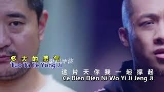 Việt sub chúng ta không giống nhau