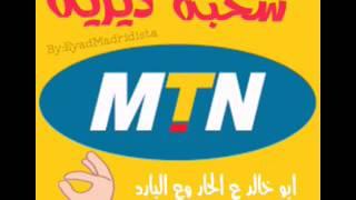 اضحك مع ابو خالد وشركة MTN