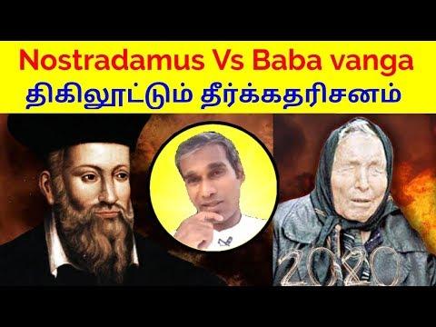 nostradamus-vs-baba-vanga-தீர்க்கதரிசனங்கள்-உண்மையா?-bk-saravana-kumar