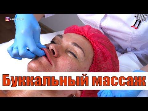 Буккальный массаж лица | Видеоурок