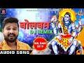 2019 Nonstop Dj Mix Bol Bam Song Ritesh Pandey Bhojpuri mp3 song Thumb
