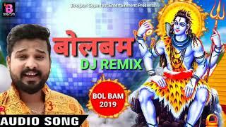 2019 Nonstop DJ Mix Bol Bam Song Ritesh Pandey Bhojpuri Bol Bum Nonstop DJ Remix 2019