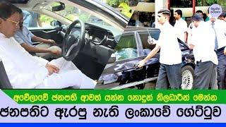 අවේලාවේ ඡනධිපති ආවත් යන්න නොදෙන ඡොබ් එක - Maithripala Sirisena with Security