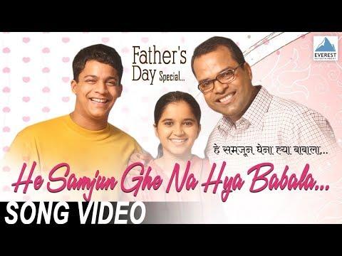 Remake Of Shikshanacha Aaicha Gho full movie hd in hindi download