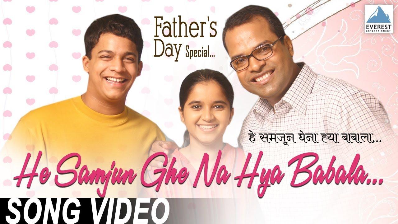 shikshanachya aaicha gho video songs