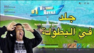 بطولة فورت نايت💪(3#)|Fortnite Battle Royale