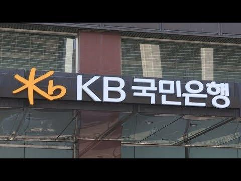 국민은행 내일 파업…진통 속 극적 타결 가능성도 / 연합뉴스TV (YonhapnewsTV)