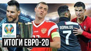 Кто прошел на Евро Главный матч Сборной России ПРОВАЛ Месси послал Тите Итоги Евро 2020