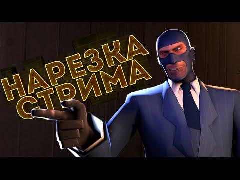 Нарезка со стрима   Tf2 Spy Pro!