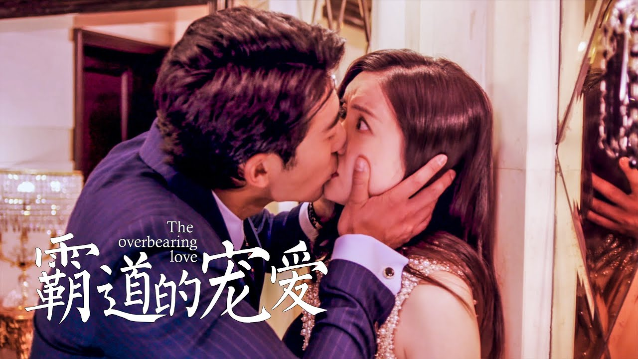 Download Movie 电影 | The Overbearing Love 霸道的宠爱 | Sweet Love Story film 总裁甜宠爱情片 Full Movie HD