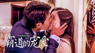 Movie  The Overbearing Love  Young President Sweet Love Story film, Full Movie HD