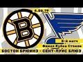 Бостон - Сент-Луис /НХЛ/ Прогноз на 5-й матч серии