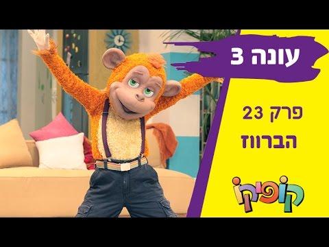קופיקו עונה 3 פרק 23   הברווז