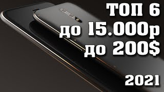ТОП - 6. Лучшие смартфоны до 15000 рублей. Лучшие смартфоны 2020.  Лучшие бюджетные смартфоны 2020.